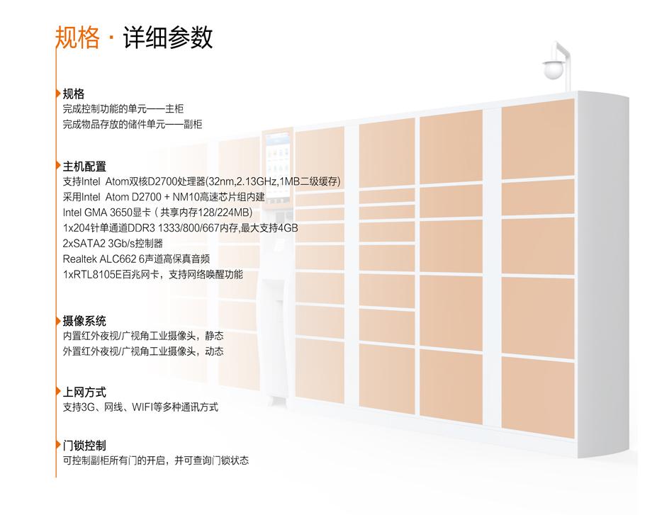物料柜2.jpg